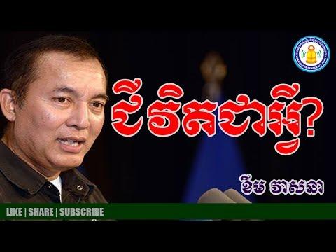 ជីវិតជាអ្វី? | Khem Veasna speech about life | Khem Veasna 2018 | LDP Vocie
