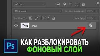 Как разблокировать фоновый слой в фотошопе