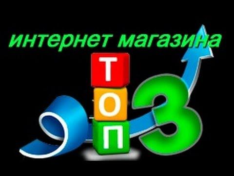 Интернет магазин одежды в Беларуси  Бесплатная доставка
