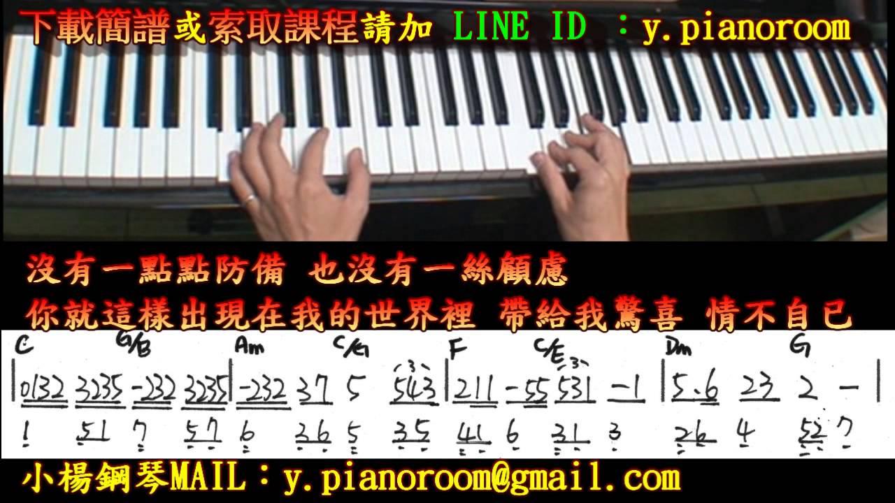 【我的歌聲裡】(下載樂譜雙手簡譜)小楊鋼琴雲端教學流行爵士鋼琴自學李代沫曲婉婷 - YouTube
