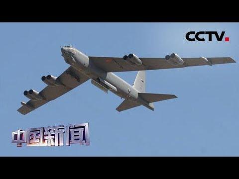 [中国新闻] 美军证实同时在两大战区实施轰炸机演练 | CCTV中文国际