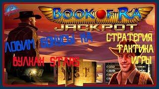 Как я Выиграл в Игровой Автомат Книжки.Стратегия Игры в Слот Book of Ra в Онлайн Казино Вулкан
