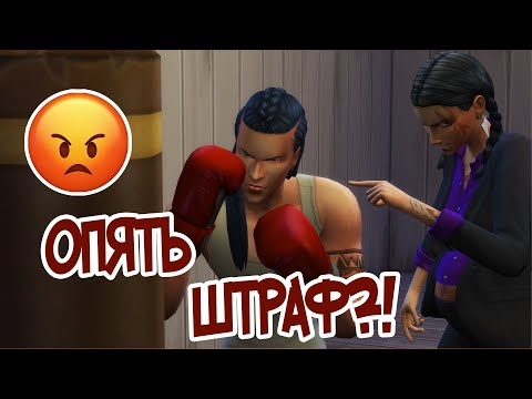 9. Зарабатываем штрафы — Апокалипсис — The Sims 4