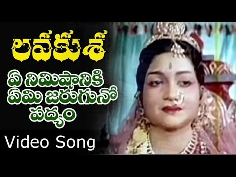 Ye Nimishaniki Yemi Jaruguno Video Song | Lava Kusa Telugu Movie | NTR | Anjali Devi | Ghantasala