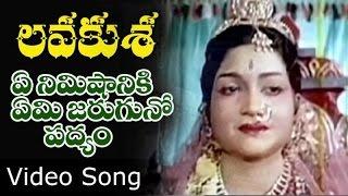 ye-nimishaniki-yemi-jaruguno-song-lava-kusa-telugu-movie-ntr-anjali-devi-ghantasala