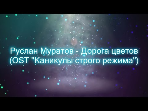 Михаил Избродин - Дорога цветов (OST Каникулы строгого режима)