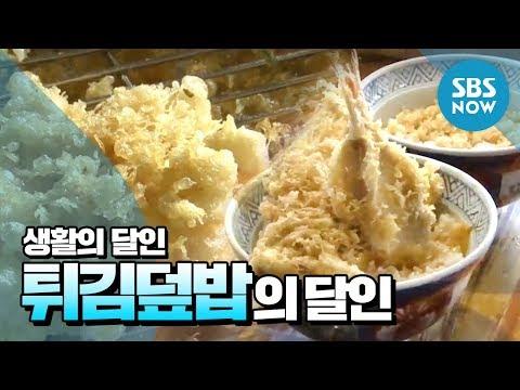[생활의달인] '일본 도쿄! 튀김덮밥의 달인' / 'Little Big Masters' Review