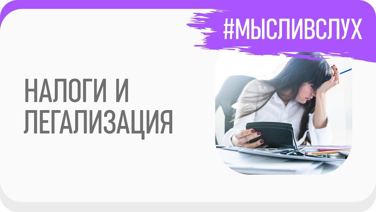 Платить или не платить налоги фрилансеру freelancer in russian
