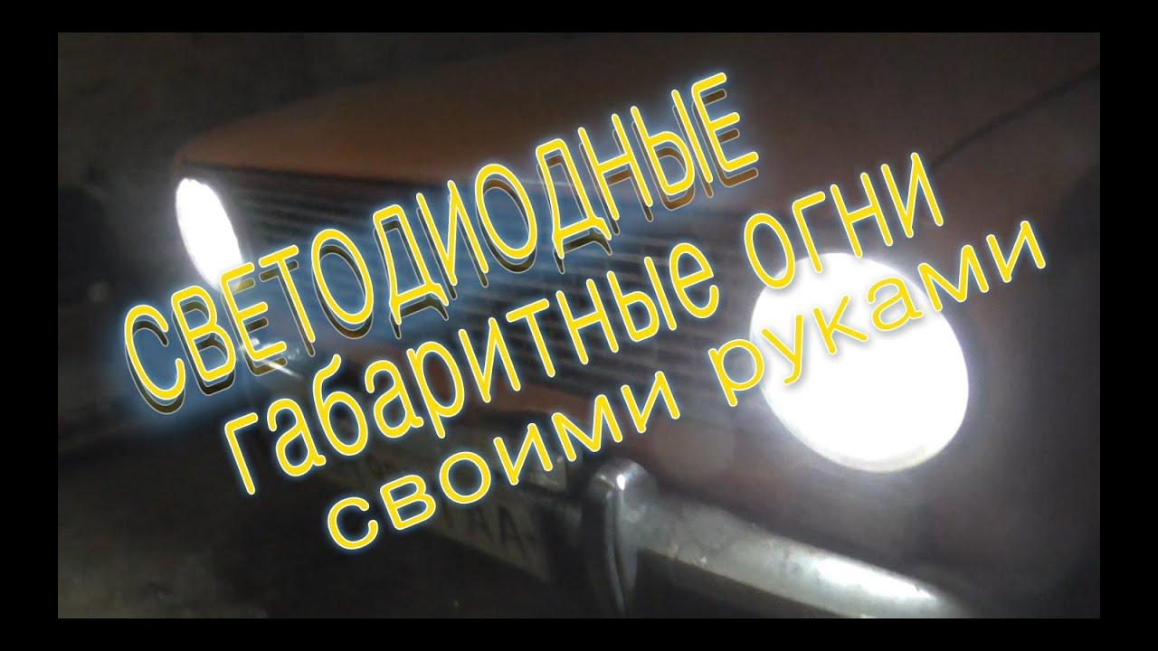 ТЮНИНГ ФАР. Светодиодные габаритные огни СВОИМИ РУКАМИ [Ходовые Огни]