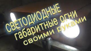 видео Тюнинг фар ВАЗ-2101