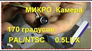 Микро видео камера CMOS FPV 170 Градусов. Обзор и Тест