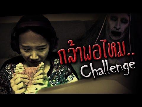 ผีตุ้งแช่ Challenge!! (เด็กเล็กไม่ควรดู)【Jump Scare Challenge】
