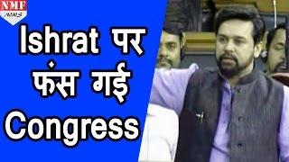 Parliament में Ishrat के सवाल पर Anurag Thakur ने उठाए Cong पर सवाल