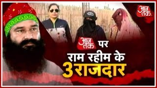 Ram rahim and honeypreet's secrets revealed