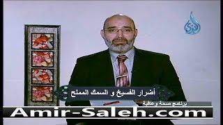 أضرار الفسيخ و السمك المملح | الدكتور أمير صالح | صحة وعافية