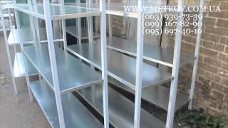 Стеллажи из нержавейки или черного металла(Изготовление стеллажей из нержавейки или черного металла., 2011-09-29T10:53:14.000Z)