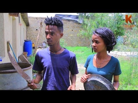 Kemalatkum – New Ethiopian tigrigna comedy – Amel – ኣመል – part 1  (full) 2019