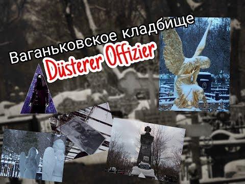 Гуляю на Ваганьковском кладбище