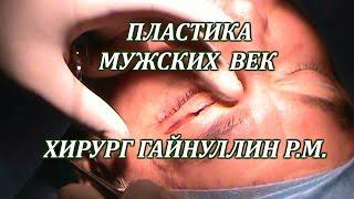 Блефаропластика.Пластика век.Пластический хирург Гайнуллин Р.М.Общая анестезия Марк Бакаушин