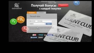 Как зарегистрироваться в NL International