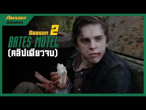 Download (คลิปเดียวจบ) Bates motel Season 2 สปอยซีรีส์
