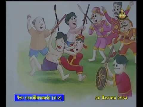 047 P2his 540826 A historyp 2 ประวัติศาสตร์ป 2