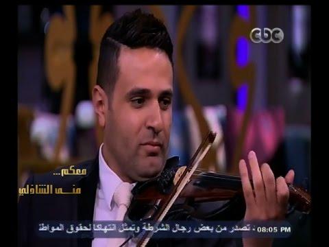 #معكم_منى_الشاذلي | محمد نور يعزف أغنية موسيقية على الكمان