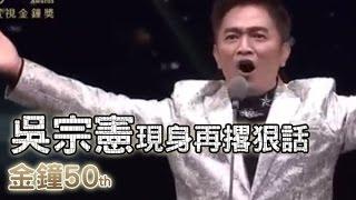【金鐘50精采】吳宗憲現身整場是哏 獎沒頒給自已再撂狠話