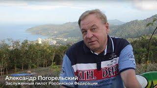 Интервью с заслуженным пилотом РФ Александром Погорельским