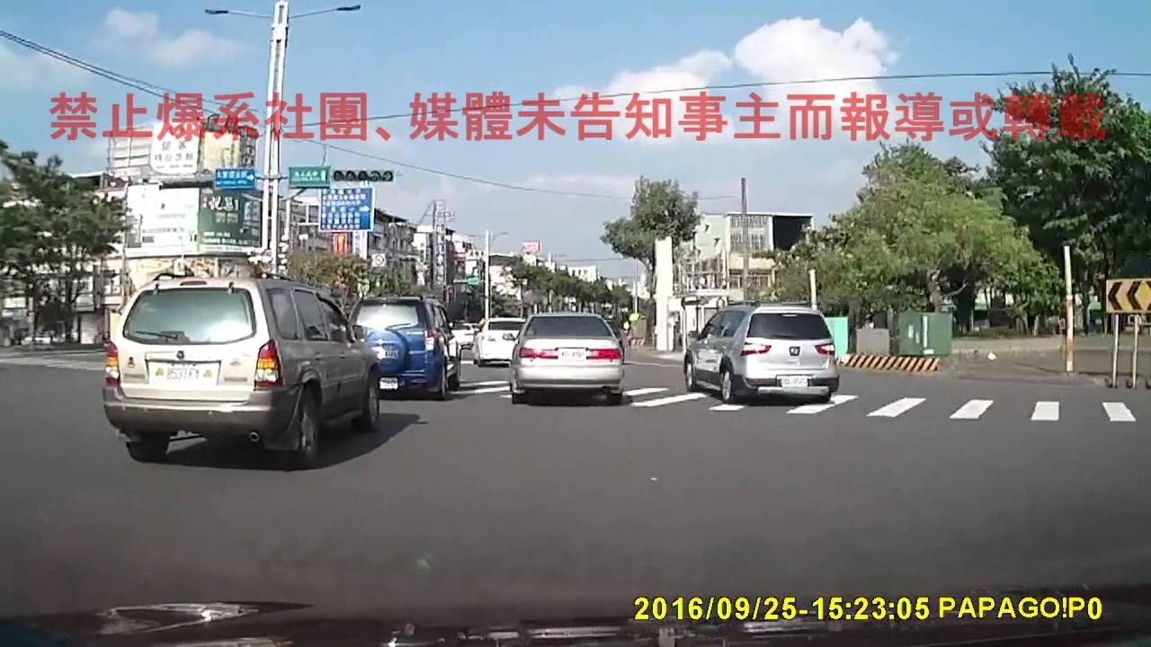 09/25 臺中市大里區德芳路三段和爽文路《》#車禍糾紛 - YouTube
