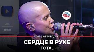 🅰️ Total - Сердце в Руке (LIVE @ Авторадио)
