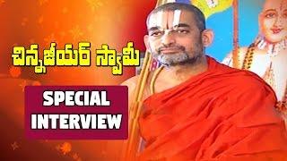 special-interview-with-tridandi-srimannarayana-ramanuja-chinna-jeeyar-swamiji-ntv
