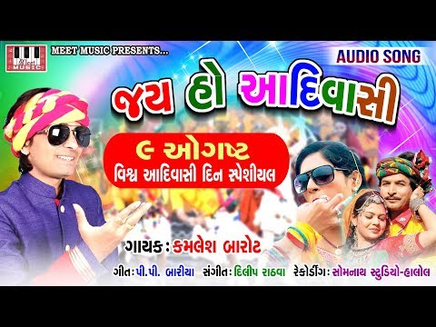 Jay Ho Aadivasi | Kamlesh Barot | 9 Aug Adivasi Day Spl Song 2018 | P P Bariya | Dilip Rathva