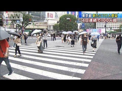東京で111人の新型コロナ感染確認 4日連続100人超(20/07/06) (Việt Sub)
