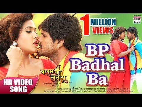 BP Badhal Ba | Khesari Lal Yadav,Kajal Raghwani,Hunny B.| HD VIDEO | Hit Song 2019