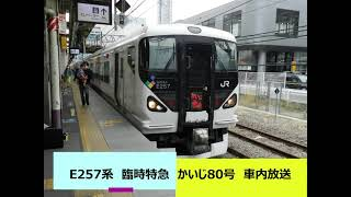 E257系 臨時特急 かいじ80号 車内放送