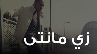 محمود العسيلى - زي مانتي   Mahmoud El Esseily - Zay Manty