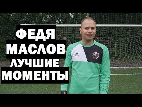 ФЕДЯ МАСЛОВ - ЛУЧШИЕ МОМЕНТЫ #2