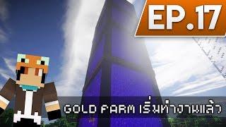 minecraft 1.9 #17 - Gold farm เริ่มทำงานแล้ว ft.parkillerz,Double Fahrenfy ©,LuckkyZ