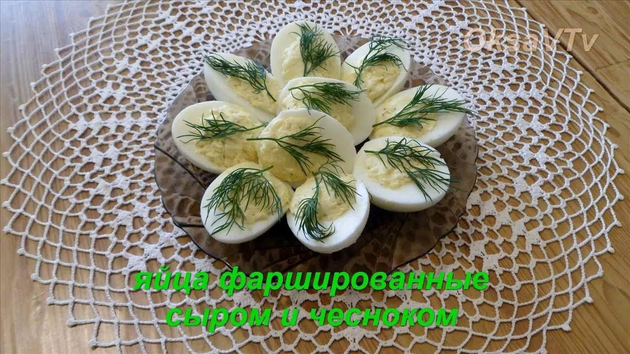 Яйца фаршированные сыром и чесноком. Eggs stuffed with cheese and garlic.