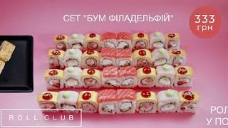 РОЛЛ В ПОДАРОК Супер-предложение от Roll Club - закажи сет Бум Филадельфий и получи в подарок ролл