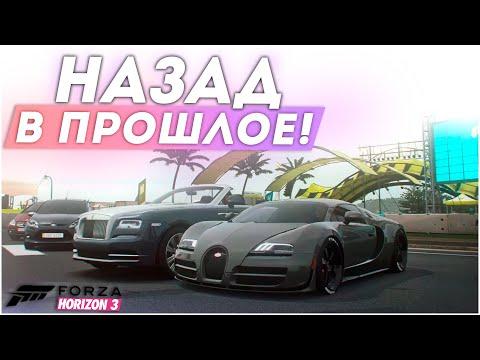 НАЗАД В ПРОШЛОЕ! (КОЛЕСО ФОРТУНЫ - FORZA HORIZON 3) thumbnail