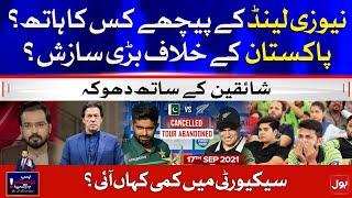 Big conspiracy against Pakistan?  Pak Vs NZ Series  Bus Bohat Ho Gaya   Arbab Jahangir   17 Sep 2021