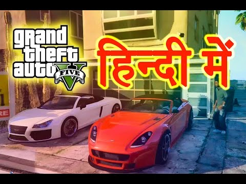 GTA 5 - Mission Franklin And Lamar (HINDI/URDU)