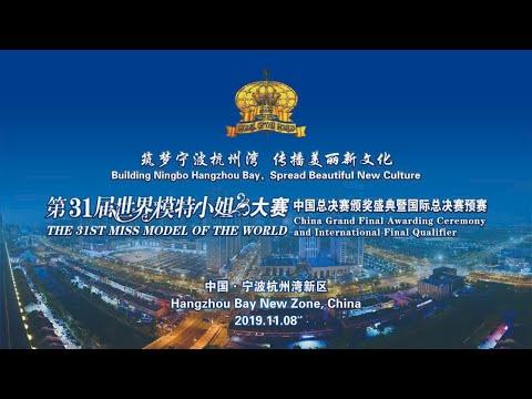 第31届世界模特小姐大赛中国总决赛颁奖盛典暨国际总决赛预赛