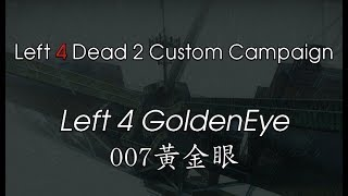 Left 4 Dead 2 - Left 4 GoldenEye (007黃金眼)