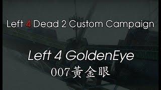 Left 4 Dead 2 - Left 4 GoldenEye (007黃金眼)