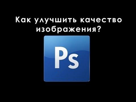 Улучшение качества изображения