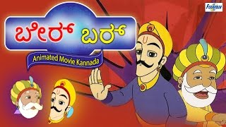 Akbar Birbal in Kannada | Moral Stories For Kids | Kannada Cartoons For Children