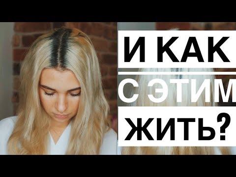 Как часто можно подкрашивать корни волос